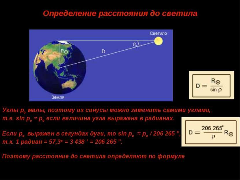 D Углы pо малы, поэтому их синусы можно заменить самими углами, т.е. sin pо ≈...