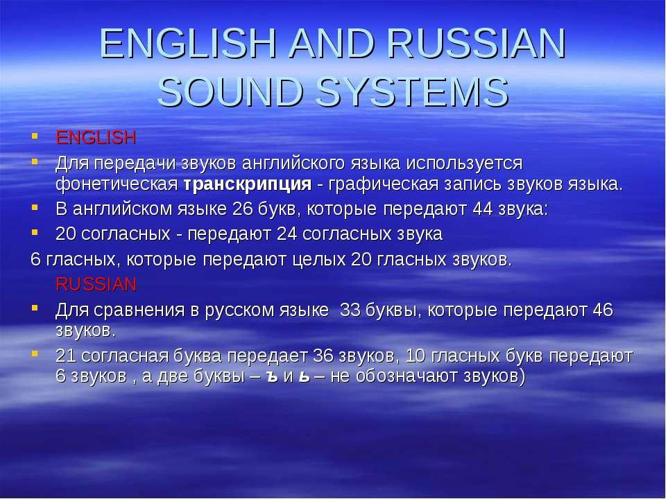 ENGLISH Для передачи звуков английского языка используется фонетическая транс...