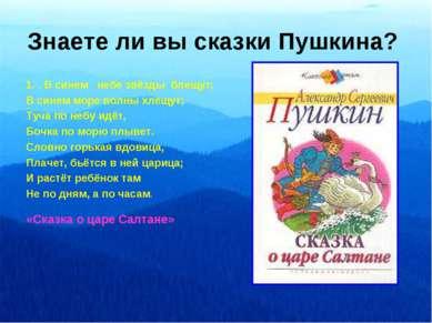Знаете ли вы сказки Пушкина? 1. . В синем небе звёзды блещут; В синем море во...