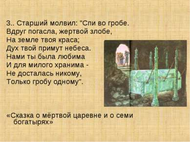 "3.. Старший молвил: ""Спи во гробе. Вдруг погасла, жертвой злобе, На земле тво..."
