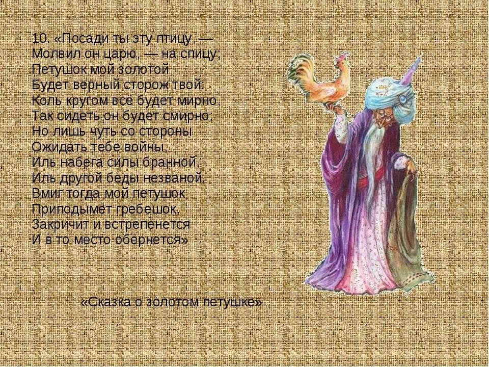 10. «Посади ты эту птицу, — Молвил он царю, — на спицу; Петушок мой золотой Б...