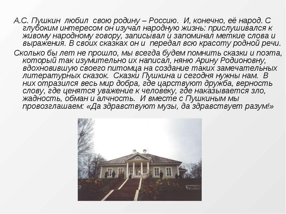 А.С. Пушкин любил свою родину – Россию. И, конечно, её народ. С глубоким инте...
