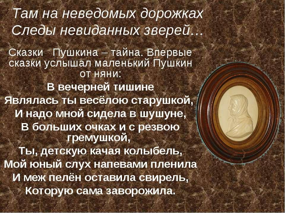 Там на неведомых дорожках Следы невиданных зверей… Сказки Пушкина – тайна. Вп...