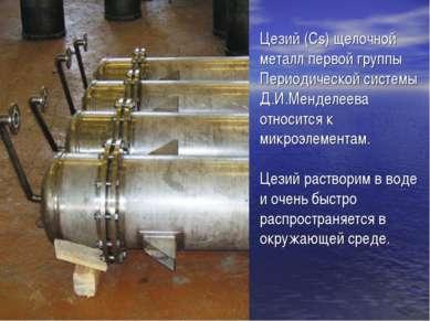 Цезий (Сs) щелочной металл первой группы Периодической системы Д.И.Менделеева...