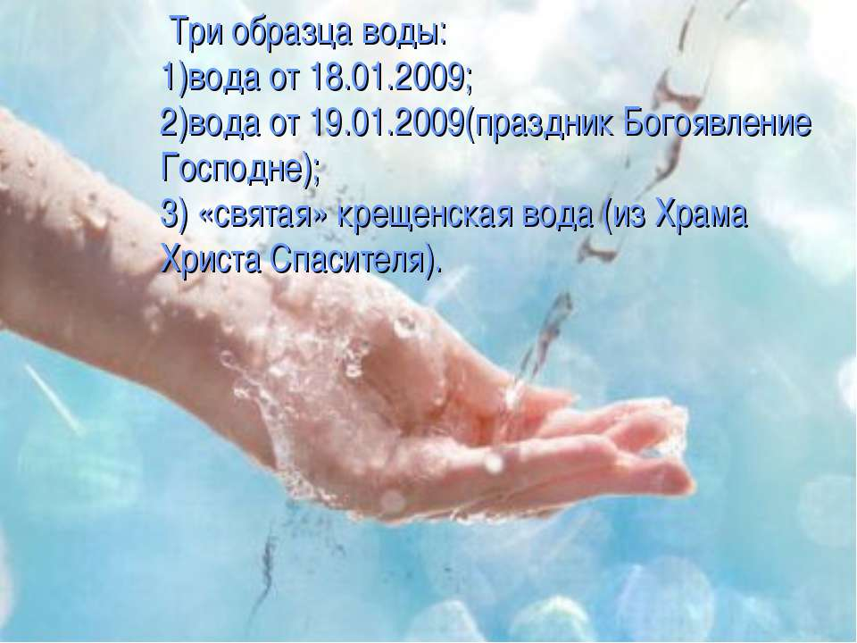 Три образца воды: 1)вода от 18.01.2009; 2)вода от 19.01.2009(праздник Богоявл...