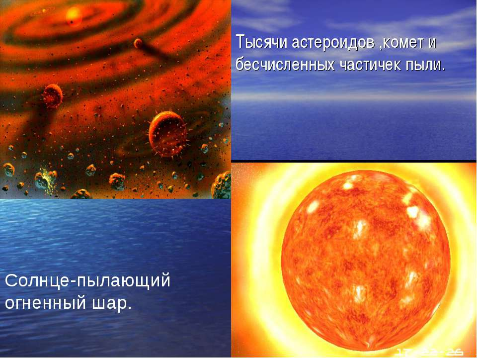 Тысячи астероидов ,комет и бесчисленных частичек пыли. Солнце-пылающий огненн...