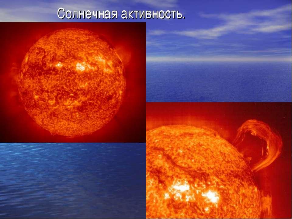 Солнечная активность.