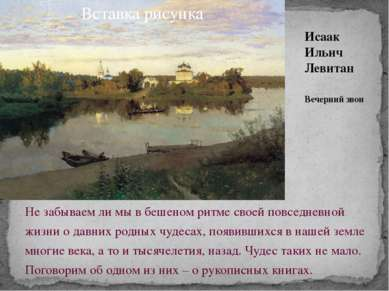 Исаак Ильич Левитан Вечерний звон Не забываем ли мы в бешеном ритме своей пов...