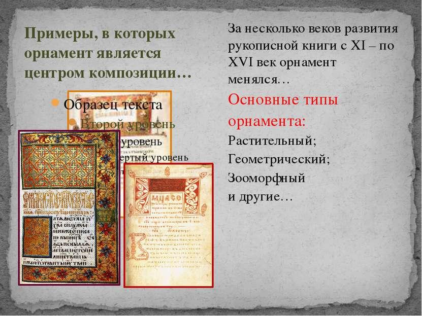 За несколько веков развития рукописной книги с XI – по XVI век орнамент менял...