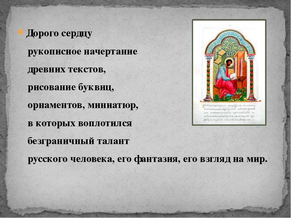 Дорого сердцу рукописное начертание древних текстов, рисование буквиц, орнаме...