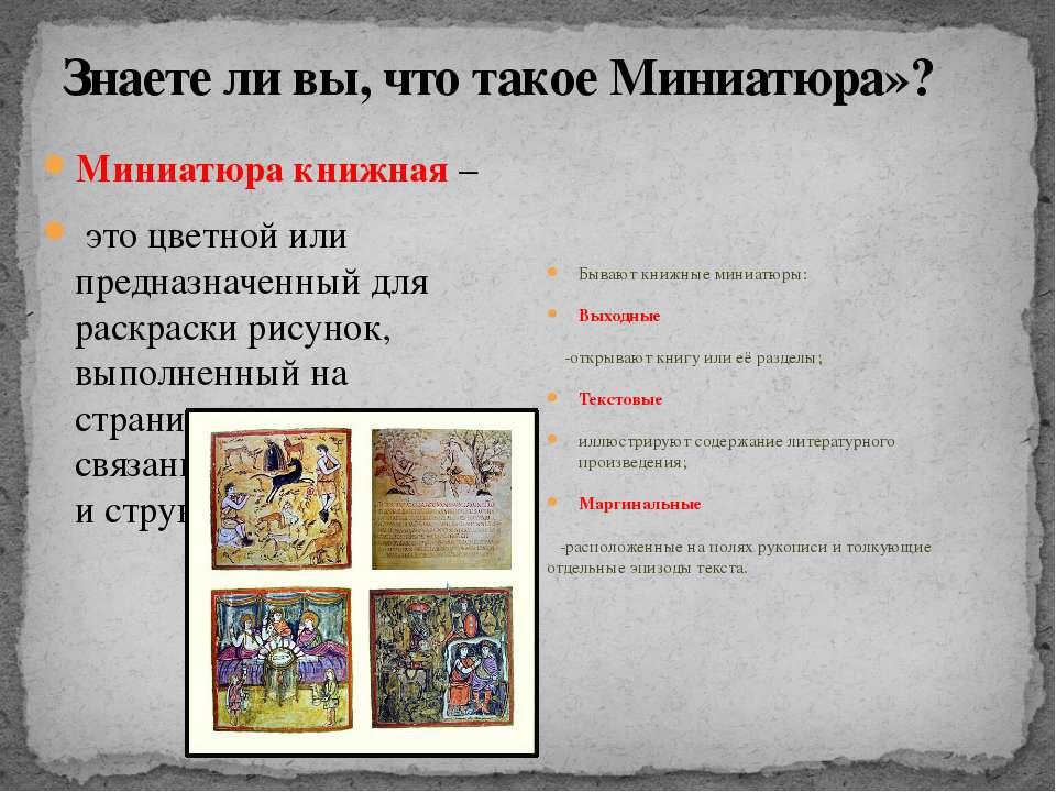 Знаете ли вы, что такое Миниатюра»? Миниатюра книжная – это цветной или предн...