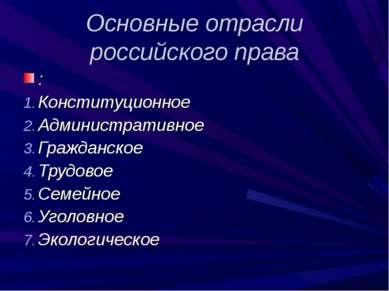 Основные отрасли российского права : Конституционное Административное Граждан...