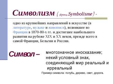Символизм ( франц.Symbolisme) - одно из крупнейших направлений в искусстве (в...
