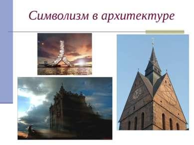 Символизм в архитектуре