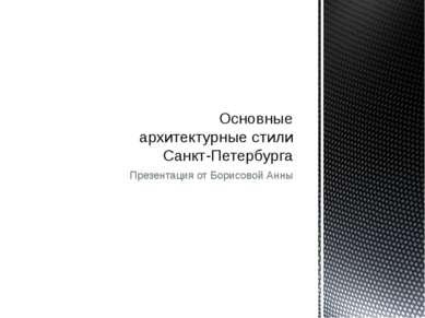 Презентация от Борисовой Анны Основные архитектурные стили Санкт-Петербурга