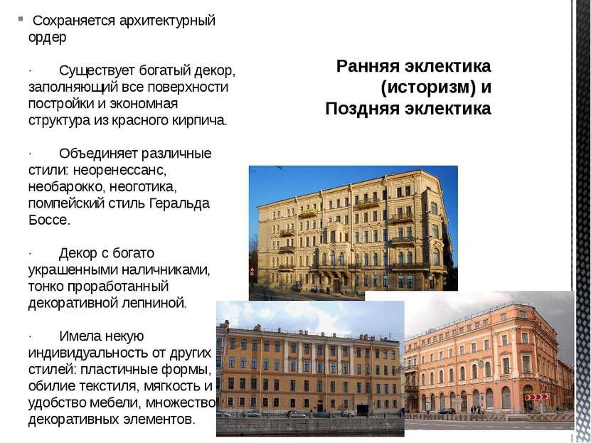 Сохраняется архитектурный ордер ·Существует богатый декор, заполняющи...