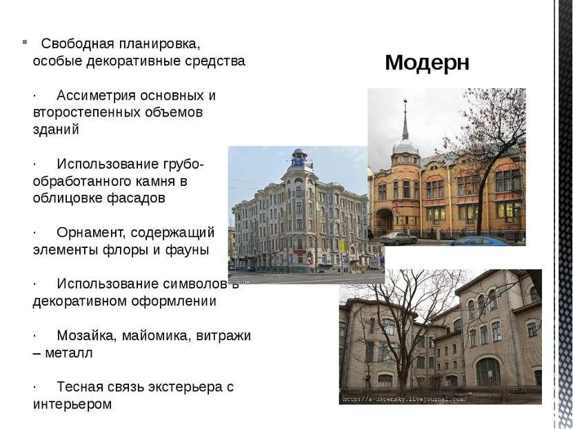 Свободная планировка, особые декоративные средства ·Ассиметрия основны...