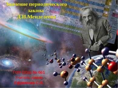 Значение периодического закона Д.И.Менделеева ГОУ СОШ № 661 Учитель химии Ефр...