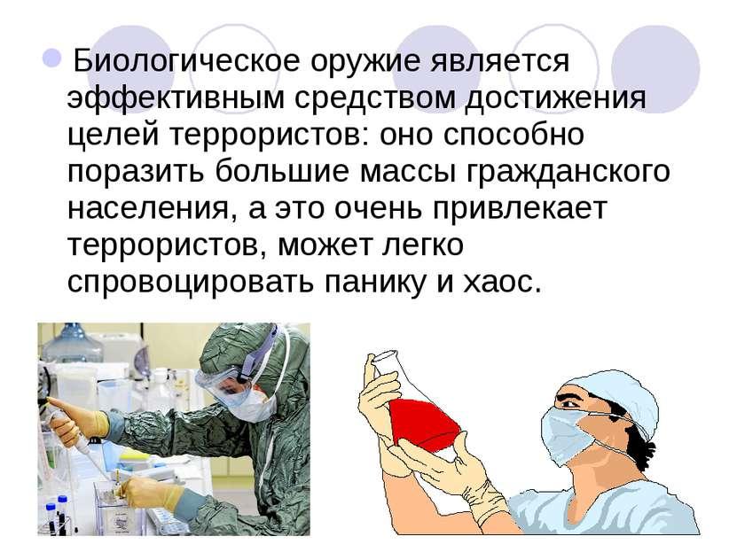 Биологическое оружие является эффективным средством достижения целей террорис...