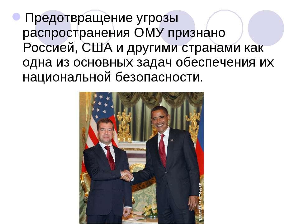 Предотвращение угрозы распространения ОМУ признано Россией, США и другими стр...