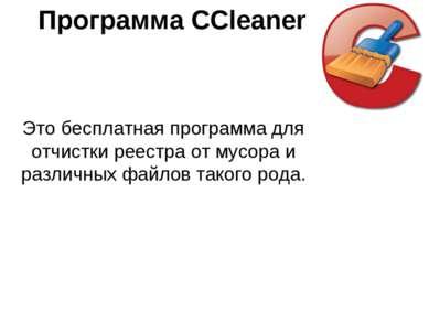 Программа CCleaner Это бесплатная программа для отчистки реестра от мусора и ...