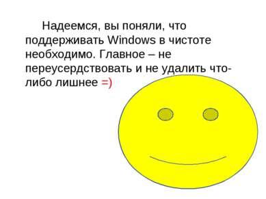 Надеемся, вы поняли, что поддерживать Windows в чистоте необходимо. Главное –...
