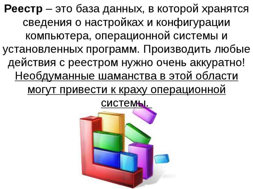 Реестр – это база данных, в которой хранятся сведения о настройках и конфигур...