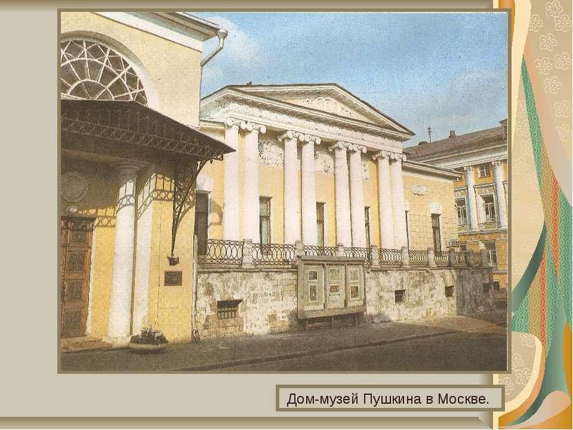 Дом-музей Пушкина в Москве.