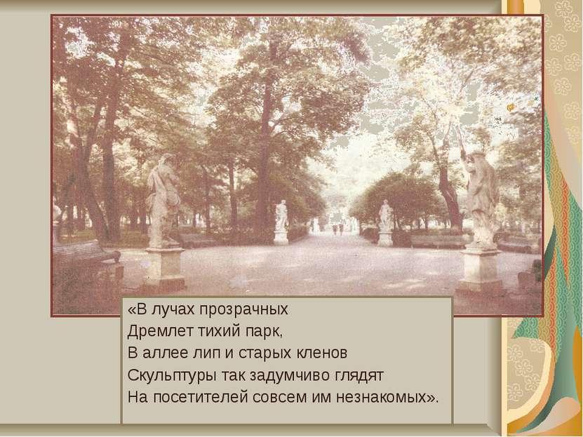«В лучах прозрачных Дремлет тихий парк, В аллее лип и старых кленов Скульптур...