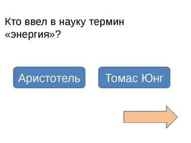 Выберите формулу для расчета кинетической энергии: