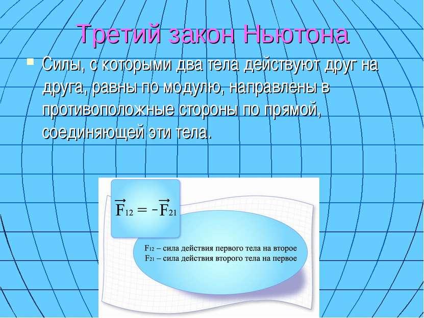 Третий закон Ньютона Силы, с которыми два тела действуют друг на друга, равны...