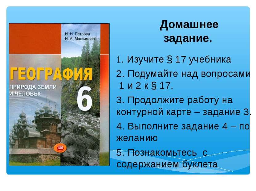 Домашнее задание. 1. Изучите § 17 учебника 2. Подумайте над вопросами 1 и 2 к...