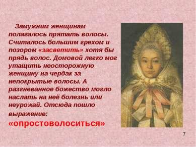Замужним женщинам полагалось прятать волосы. Считалось большим грехом и позор...