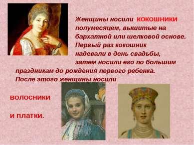 Женщины носили кокошники полумесяцем, вышитые на бархатной или шелковой осно...