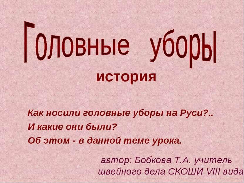 Как носили головные уборы на Руси?.. И какие они были? Об этом - в данной тем...