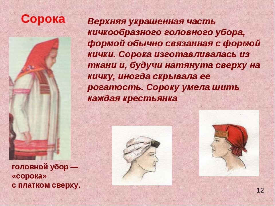 головной убор— «сорока» с платком сверху. Верхняя украшенная часть кичкообра...