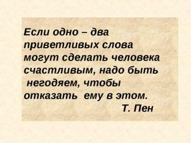 Если одно – два приветливых слова могут сделать человека счастливым, надо быт...
