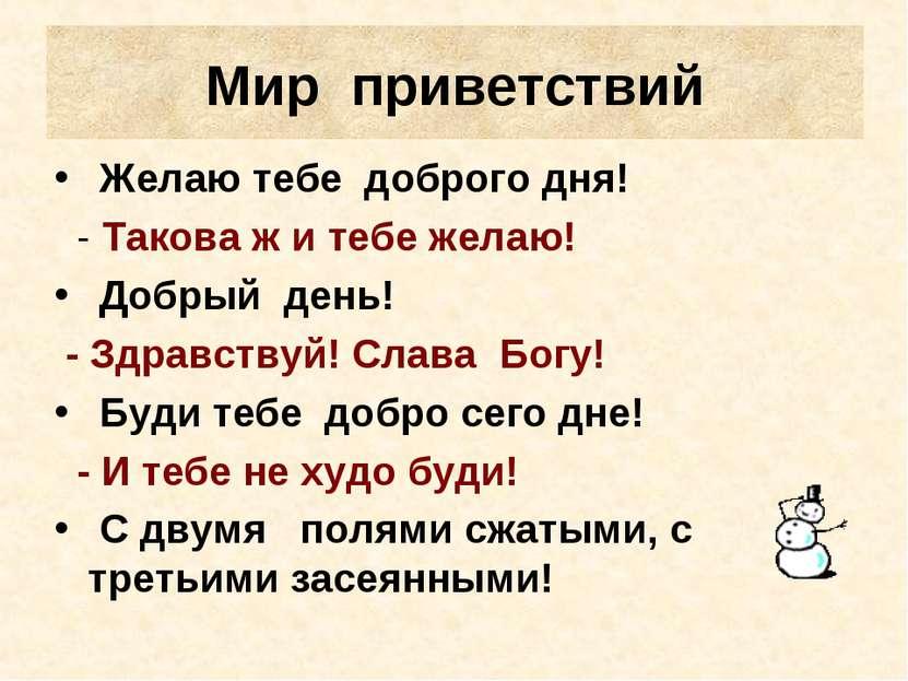 Мир приветствий Желаю тебе доброго дня! - Такова ж и тебе желаю! Добрый день!...