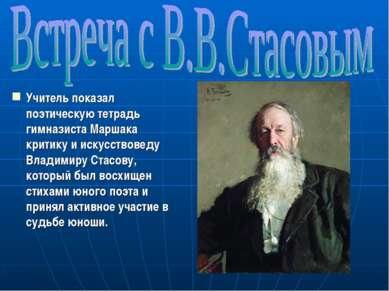 Учитель показал поэтическую тетрадь гимназиста Маршака критику и искусствовед...