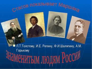 Л.Т.Толстому, И.Е. Репину, Ф.И.Шаляпину, А.М. Горькому