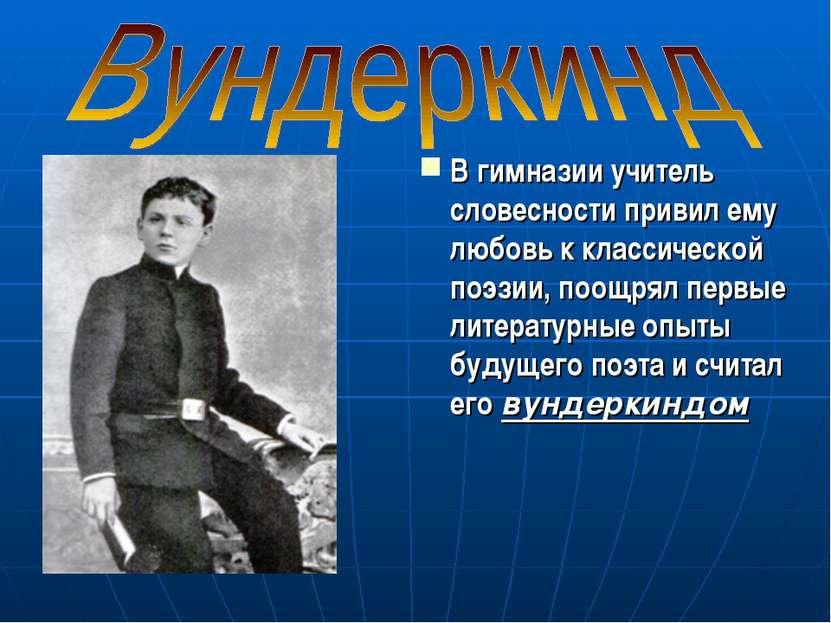 В гимназии учитель словесности привил ему любовь к классической поэзии, поощр...