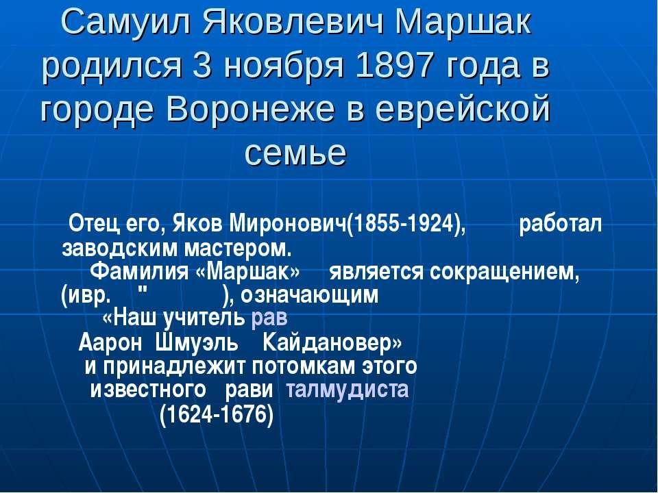 Самуил Яковлевич Маршак родился 3 ноября 1897 года в городе Воронеже в еврейс...