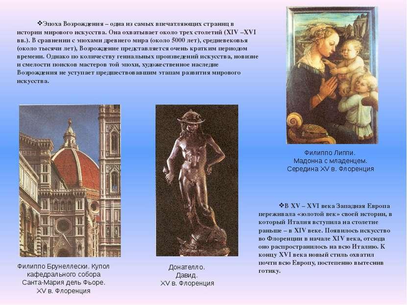 Эпоха Возрождения – одна из самых впечатляющих страниц в истории мирового иск...