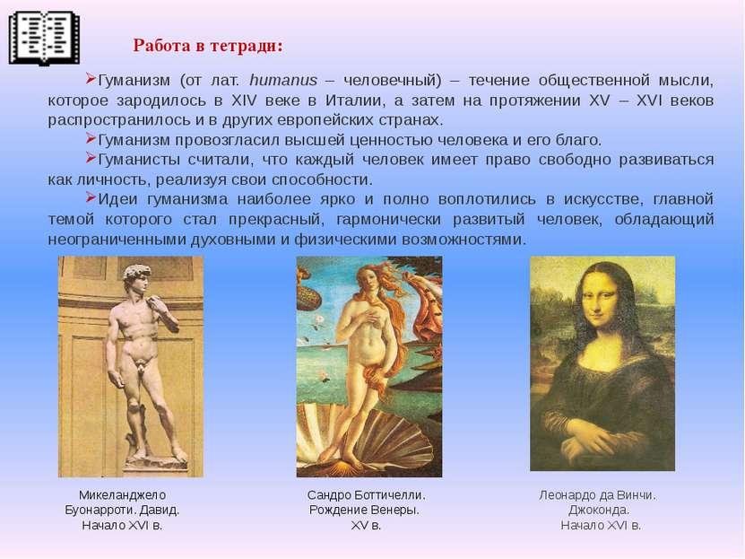 Гуманизм (от лат. humanus – человечный) – течение общественной мысли, которое...