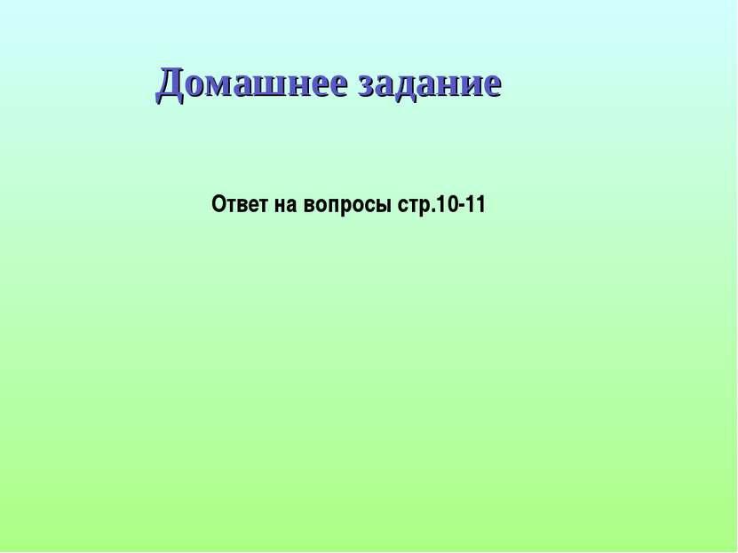 Ответ на вопросы стр.10-11 Домашнее задание