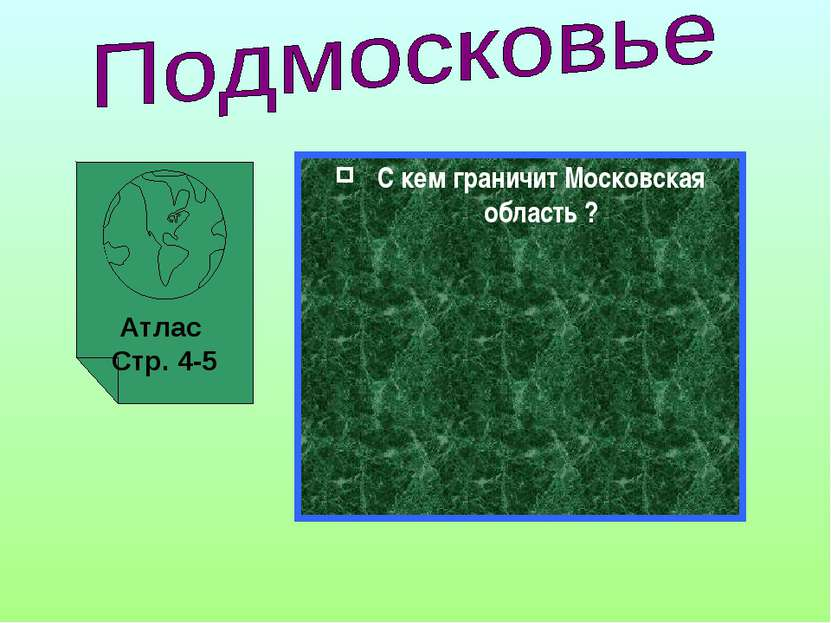 Атлас Стр. 4-5 С кем граничит Московская область ?