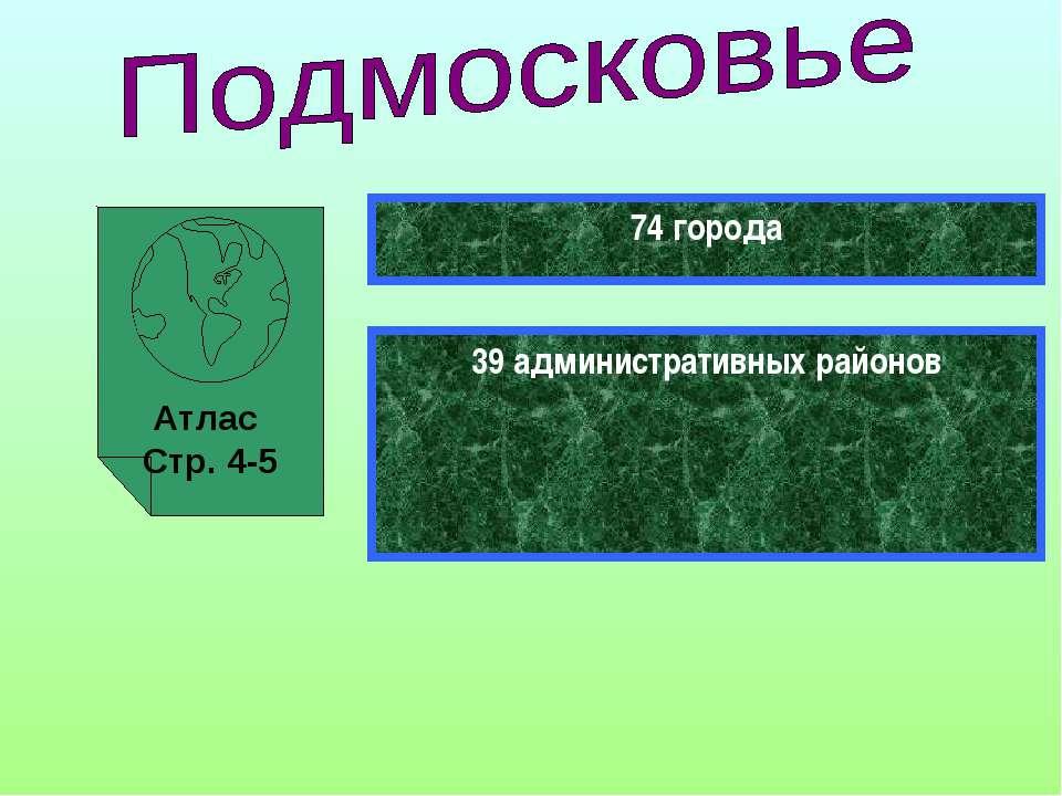 Атлас Стр. 4-5 74 города 39 административных районов