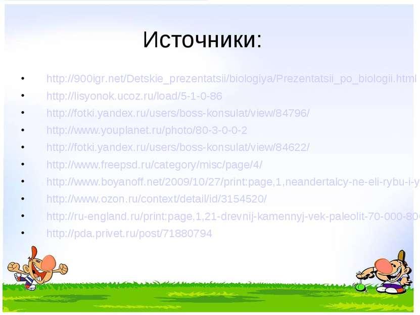 Источники: http://900igr.net/Detskie_prezentatsii/biologiya/Prezentatsii_po_b...