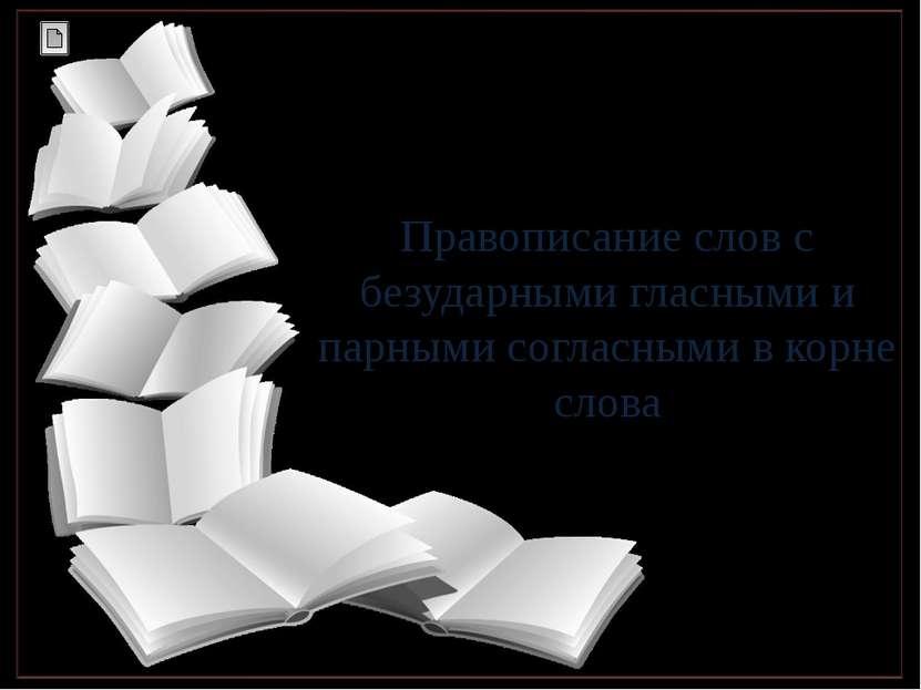 Правописание слов с безударными гласными и парными согласными в корне слова М...