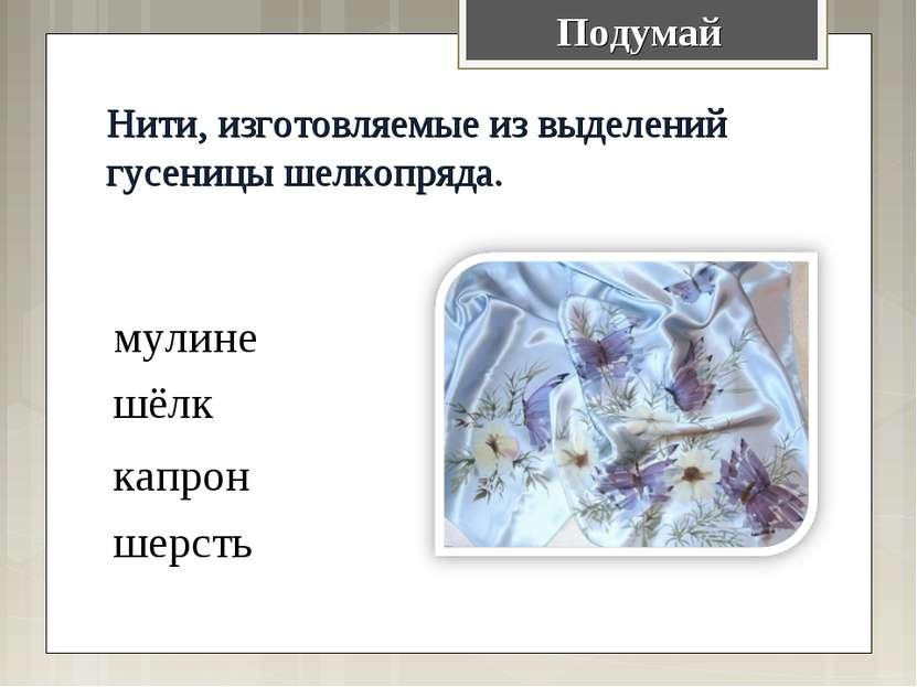 мулине Нити, изготовляемые из выделений гусеницы шелкопряда. шёлк капрон шерс...